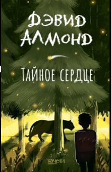 Дэвид Алмонд - Тайное сердце