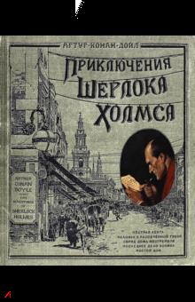 Артур Дойл - Приключения Шерлока Холмса (тканевая обложка)