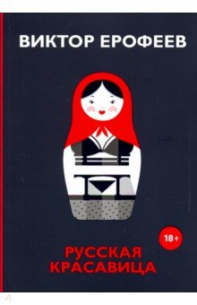 Русская красавица - Виктор Ерофеев