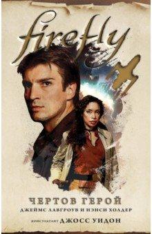 Холдер, Лавгроув - Firefly. Чертов герой