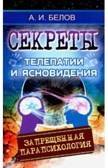 Секреты телепатии и ясновидения. Запрещенная парапсихология - Александр Белов