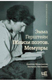 Эмма Герштейн - Вблизи поэтов. Мемуары: Ахматова, Мандельштам, Пастернак, Лев Гумилев
