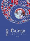 Садко обложка книги