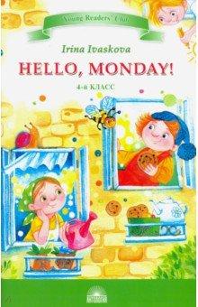 Здравствуй, Понедельник! (Hello, Monday!). 4 класс - Ирина Иваськова