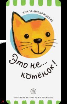 Елена Албул - Книга-превращение. Это не... котенок!