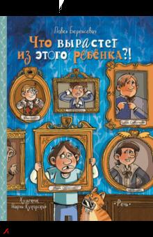Павел Беренсевич - Что вырастет из этого ребенка?!