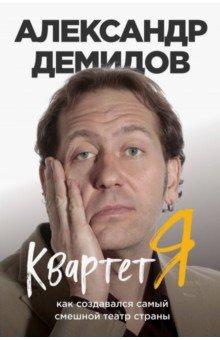 Александр Демидов - Квартет Я. Как создавался самый смешной театр страны