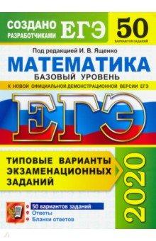 ЕГЭ 2020 Математика. Типовые варианты экзаменационных заданий. 50 вариантов. Базовый уровень - Ященко, Семенко, Антропов, Сопрунова, Забелин