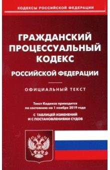 Гражданский процессуальный кодекс РФ на 01.11.19