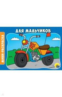 """Книга: """"Раскраски А5. Для мальчиков"""". Купить книгу, читать ..."""
