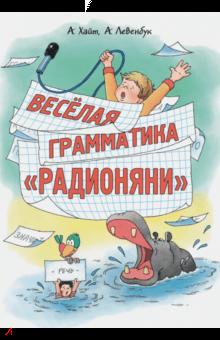 "Хайт, Левенбук - Веселая грамматика ""Радионяни"""