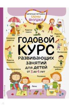 Елена Янушко - 3+ Годовой курс развивающих занятий для детей от 3 до 4 лет