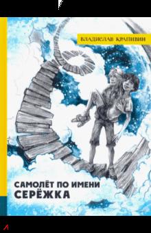 Владислав Крапивин - Иллюстрированная библиотека. Самолет по имени Сережка
