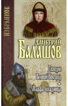 Господин Великий Новгород. Марфа-посадница - Дмитрий Балашов