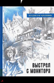 Владислав Крапивин - Иллюстрированная библиотека. Выстрел с монитора