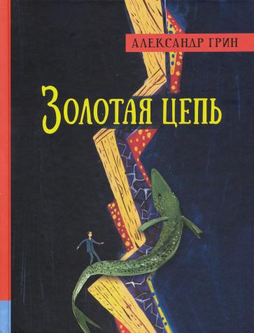 Приключенческий роман Грина о вероломстве и истинной любви