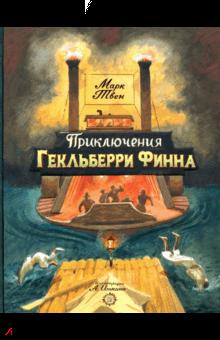 Приключения Гекльберри Финна. Твен Марк