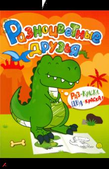 Разноцветные друзья. Динозавр