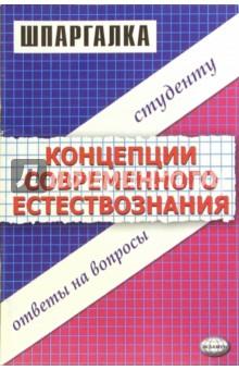 Шпаргалка по Концепции современного естествознания - А.С. Борщов