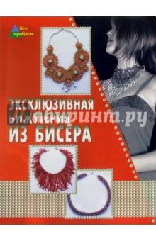 Эксклюзивная бижутерия из бисера - Зинаида Петрова