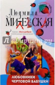 Любовники чертовой бабушки: Роман - Людмила Милевская