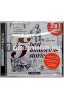 CD. 5 лучших юмористических рассказов (на английском и русском языках) - Марк Твен