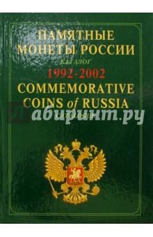 Памятные и инвестиционные монеты России. Каталог 1992-2002