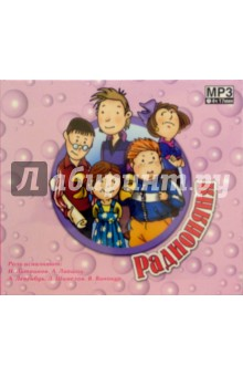 Радионяня. (CD)
