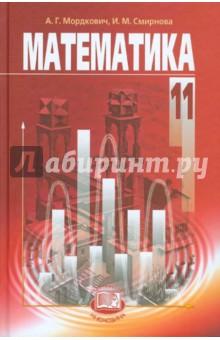 Решебник по алгебре 10-11 класс Мордкович