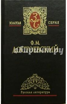 Собрание сочинений в 5-ти томах - Федор Достоевский