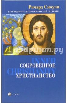 Сокровенное христианство. Путеводитель по эзотерической традиции - Ричард Смоули