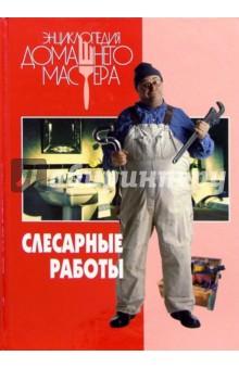 Слесарные работы - Михаил Бурдейный