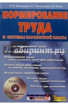 Нормирование труда и системы заработной платы (книга + CD) - Белянинова, Пономарева