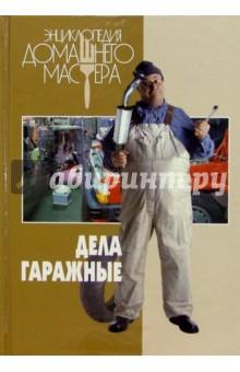 Дела гаражные - И.А. Афанасьев