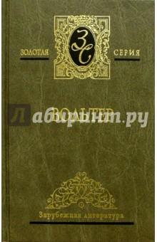 Избранные сочинения в 2-х томах - Вольтер