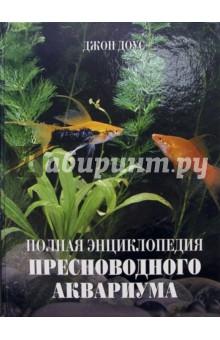 Полная энциклопедия пресноводного аквариума - Джон Доулс