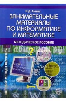 Занимательные материалы по информатике и математике. Методическое пособие - Инесса Агеева
