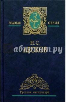 Собрание сочинений в 2-х томах. Том 2 - Николай Лесков