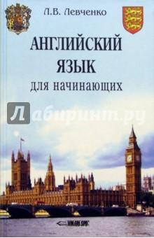Английский язык для начинающих - Лидия Левченко