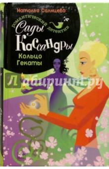 Наталья Солнцева: Сады Кассандры. Кольцо Гекаты ISBN: 5-483-00072-2  - купить со скидкой