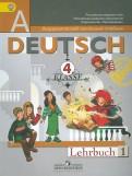 Немецкий язык. 4 класс. В 2-х частях. Часть Б. Рабочая тетрадь. ФГОС - Бим, Рыжова
