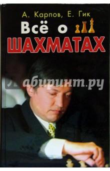 Все о шахматах. - 3-е изд., испр. и доп. - Карпов, Гик