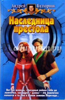 Наследница престола: Фантастический роман - Андрей Буторин