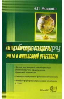Международные стандарты учета и финансовой отчетности: Учебное пособие для вузов - Наталья Мощенко