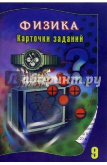 Физика. 9 класс. Карточки заданий - Татьяна Ситникова