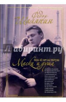 Маска и душа. Мои 40 лет на театрах - Федор Шаляпин