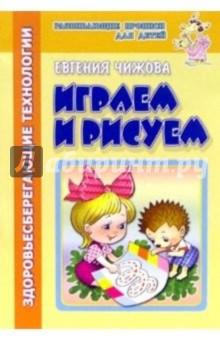 Играем и рисуем (здоровьесберегающие технологии) - Евгения Чижова