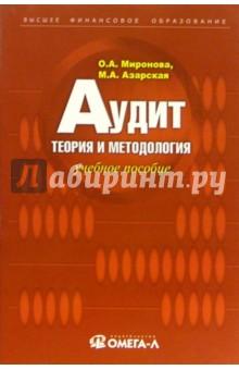Аудит: теория и методология: учебное пособие