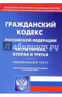 Гражданский кодекс РФ. Части первая, вторая и третья