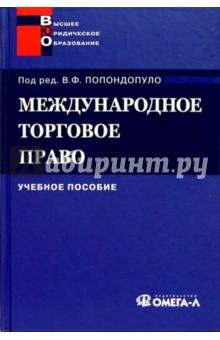 Международное торговое право: учебное пособие - Андрей Бушев